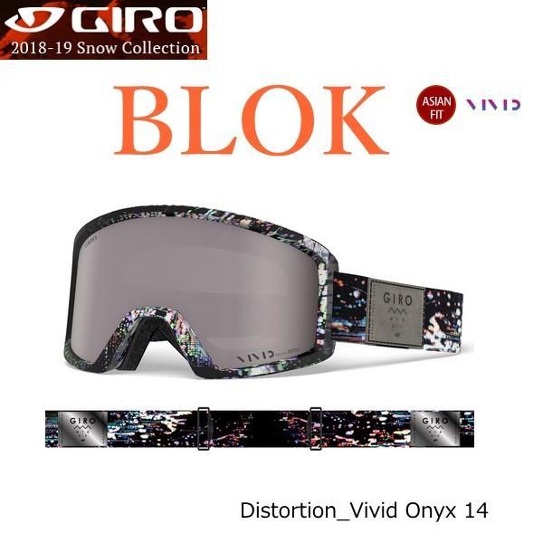 GIRO<2019>BLOK(Asian-Fit)◆Distortion_Vivid Onyx 14 ゴーグル