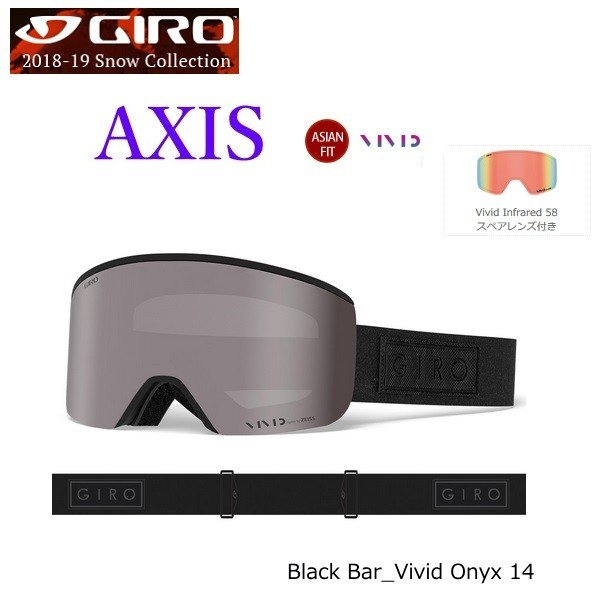 GIRO<2019>AXIS アクシス(Asian-Fit) 黒 Bar_Vivid Onyx 14 ゴーグル