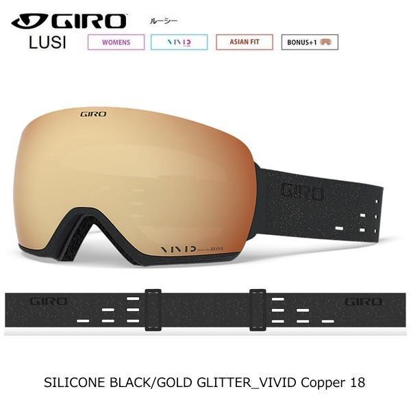 【売れ筋】 GIRO<2020>LUSI (Asian-Fit)SILICONE BLACK/GOLD GLITTER VC18 ルーシー womens ゴーグル レディス, オーストリッチサンエー a4eb65da