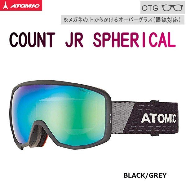 ATOMIC<2020>COUNT JR SPHERICAL 眼鏡対応 子供 ジュニア OTG AN5105652 黒/グレー
