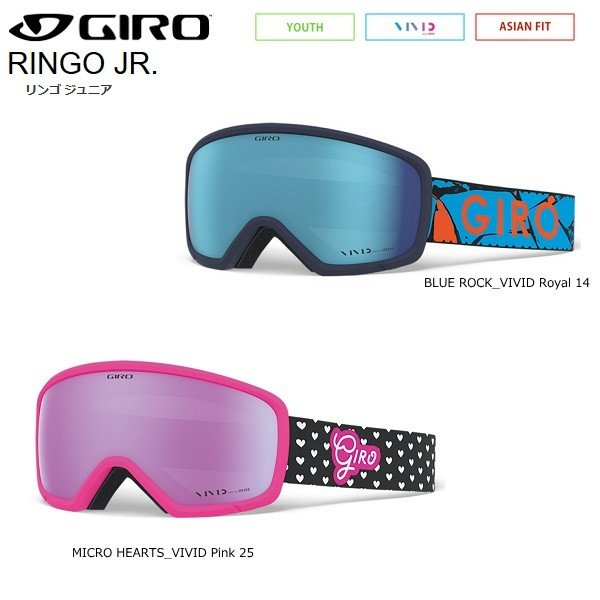 GIRO<2020>RINGO JR.(Asian-Fit)ジュニア ゴーグル