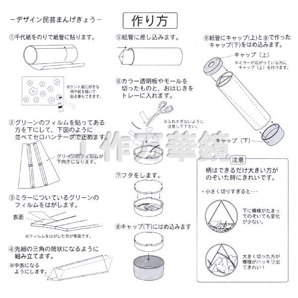 工作キット 手作り万華鏡 まとめ買い60セット|epkyoto|02
