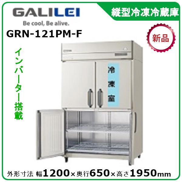 フクシマ・福島タテ型インバーター冷凍冷蔵庫 型式:ARN-121PM-F 送料:無料 (メーカーより直送)保証:メーカー保証付 受注生産品
