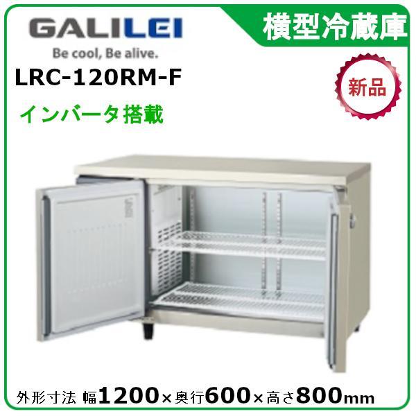 フクシマ・福島ヨコ型インバーター冷蔵庫 型式:AYC-120RM-F 送料:無料 (メーカーより直送)保証:メーカー保証付