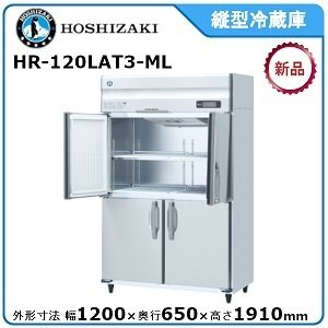 ホシザキ・星崎タテ型冷蔵庫型式:HR-120LAT3-ML(旧HR-120LZT3-ML)送料:無料 (メーカーより直送)メーカー保証付