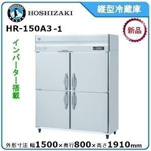 ホシザキ・星崎タテ型インバーター冷蔵庫型式:HR-150A3(旧HR-150Z3)送料:無料 (メーカーより直送)メーカー保証付