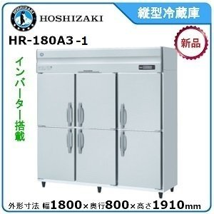 ホシザキ・星崎タテ型インバーター冷蔵庫型式:HR-180A3(旧HR-180Z3)送料:無料 (メーカーより直送)メーカー保証付