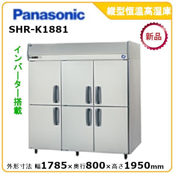 パナソニック(旧サンヨー)タテ型恒温高湿庫型式: SHR-K1881送料:無料 (メーカーより)直送保証:メーカー保証付在庫僅少