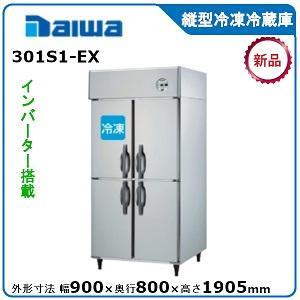 ダイワ・大和インバータ制御タテ型冷凍冷蔵庫《エコ蔵くん》 型式:331S1-EC(旧321S1-EC)送料:無料 (メーカーより直送):メーカー保証付