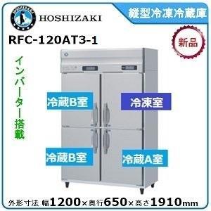 ホシザキ・星崎タテ型インバーター三温度冷凍冷蔵庫型式:RFC-120AT3(旧RFC-120ZT3)送料:無料(メーカーより直送)メーカー保証付