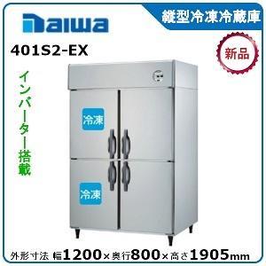 ダイワ・大和インバータ制御タテ型冷凍冷蔵庫《エコ蔵くん》 型式:431S2-EC 送料:無料 (メーカーより直送):メーカー保証付