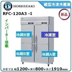 ホシザキ・星崎タテ型インバーター三温度冷凍冷蔵庫型式:RFC-120A3(旧RFC-120Z3)送料:無料(メーカーより直送)メーカー保証付