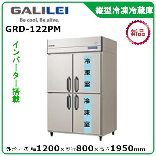 フクシマ・福島タテ型インバーター冷凍冷蔵庫型式:ARD-122PM送料:無料 (メーカーより直送):メーカー保証付