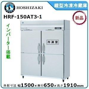 ホシザキ・星崎タテ型インバーター冷凍冷蔵庫型式:HRF-150AT3(旧HRF-150ZT3)送料:無料(メーカーより直送)メーカー保証付