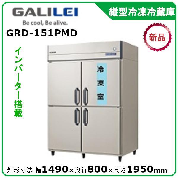 フクシマ・福島タテ型インバーター冷凍冷蔵庫型式:ARD-151PMD 送料無料 (メーカーより直送):メーカー保証付