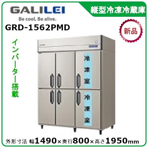 フクシマ・福島タテ型インバーター冷凍冷蔵庫型式:ARD-1562PMD 送料無料 (メーカーより直送):メーカー保証付