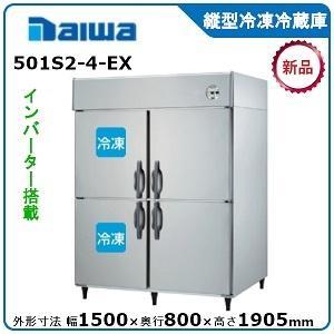 ダイワ・大和インバータ制御タテ型冷凍冷蔵庫《エコ蔵くん》型式:521S2-4-EC(旧511S2-4-EC) 送料:無料 (メーカーより直送):メーカー保証付