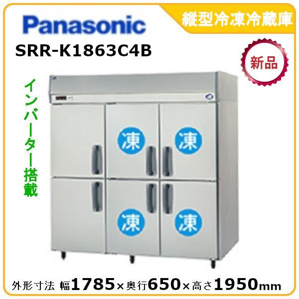 パナソニック(旧サンヨー)タテ型インバーター冷凍冷蔵庫型式:SRR-K1863C4A 送料:無料(メーカーより直送):メーカー保証付