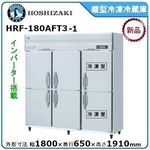ホシザキ・星崎タテ型インバーター冷凍冷蔵庫型式:HRF-180AFT3(旧HRF-180ZFT3)送料:無料(メーカーより直送)メーカー保証付