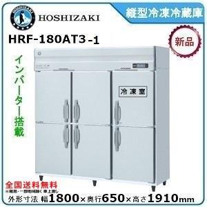 ホシザキ・星崎タテ型インバーター冷凍冷蔵庫型式:HRF-180AT3(旧HRF-180ZT3)送料:無料(メーカーより直送)メーカー保証付