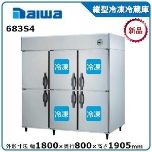 ダイワ・大和タテ型冷凍冷蔵庫 型式:673S4 送料:無料 (メーカーより直送):メーカー保証付