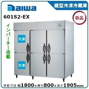ダイワ・大和インバータ制御タテ型冷凍冷蔵庫《エコ蔵くん》型式:631S2-EC(旧621S2-EC) 送料:無料 (メーカーより直送):メーカー保証付