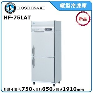 ホシザキ・星崎タテ型冷凍庫型式:HF-75LAT(旧HF-75LZT)送料:無料(メーカーより直送)メーカー保証付 受注生産品