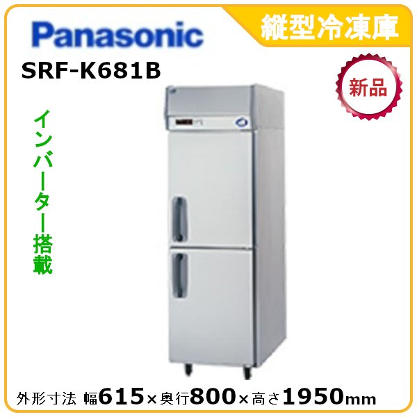 パナソニック(旧サンヨー)タテ型インバーター冷凍庫型式:SRF-K681送料:無料(メーカーより直送):メーカー保証付