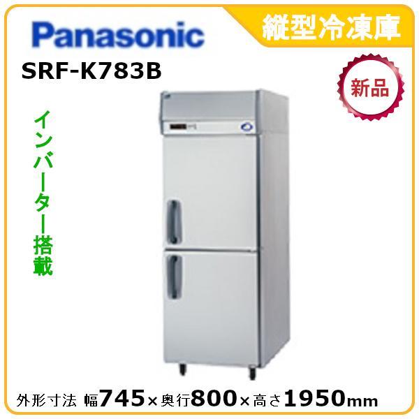 パナソニック(旧サンヨー)タテ型インバーター冷凍庫型式:SRF-K783送料:無料(メーカーより直送):メーカー保証付