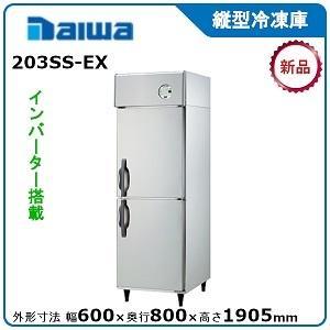 ダイワ・大和インバータ制御タテ型冷凍庫《エコ蔵くん》 型式:223SS-EC(旧213SS-EC)送料:無料 (メーカーより直送):メーカー保証付
