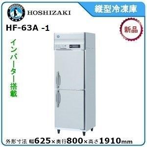 ホシザキ・星崎タテ型インバーター冷凍庫型式:HF-63A(旧HF-63Z)送料:無料(メーカーより直送)メーカー保証付