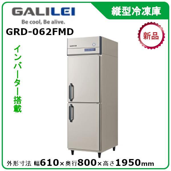 フクシマ・福島タテ型インバーター冷凍庫型式:ARD-062FMD 送料無料 (メーカーより直送):メーカー保証付