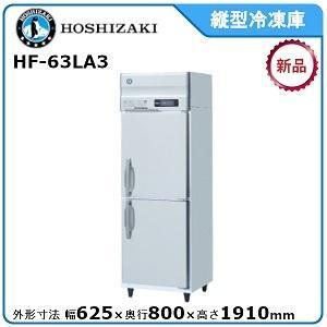 ホシザキ・星崎タテ型冷凍庫型式:HF-63LA3 送料:無料(メーカーより直送)メーカー保証付 逆扉タイプもあります