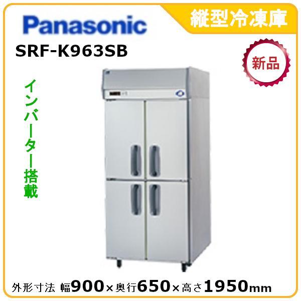 パナソニック(旧サンヨー) 縦型インバーター冷凍庫 型式:SRF-K963SB(旧SRF-K963SA) 送料無料(メーカーより直送)メーカー保証付