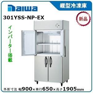 ダイワ・大和タテ型インバーター冷凍庫《エコ蔵くん》 型式:311YSS-NP-EC(旧301YSS-NP-EC)送料:無料 (メーカーより直送):メーカー保証付