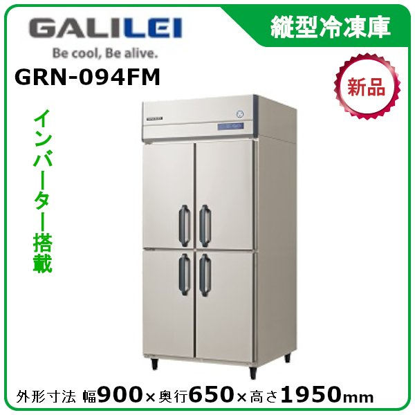 フクシマ・福島タテ型インバーター冷凍庫型式:ARN-094FM 送料無料 (メーカーより直送):メーカー保証付