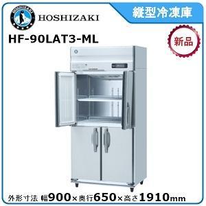 ホシザキ・星崎タテ型冷凍庫型式:HF-90LAT3-ML(旧HF-90LZT3-ML)送料:無料(メーカーより直送)メーカー保証付 受注生産品