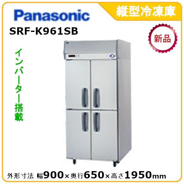 パナソニック(旧サンヨー)タテ型インバーター冷凍庫型式:SRF-K961SA送料:無料(メーカーより直送):メーカー保証付