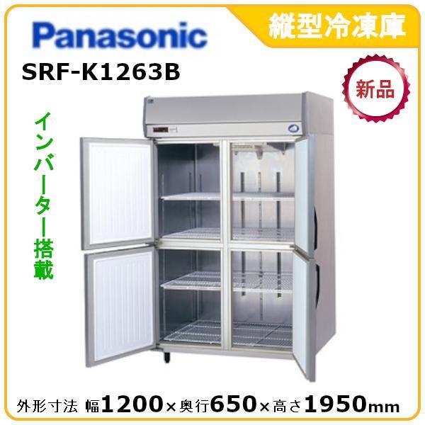パナソニック(旧サンヨー) 縦型インバーター冷凍庫 型式:SRF-K1263B(旧SRF-K1263A) 送料無料(メーカーより直送)メーカー保証付
