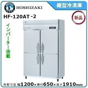 ホシザキ・星崎タテ型インバーター冷凍庫型式:HF-120AT 送料:無料(メーカーより直送)メーカー保証付