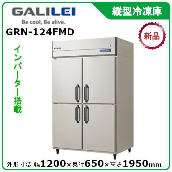 フクシマ・福島タテ型インバーター冷凍庫 型式:ARD-124FMD 送料:無料 (メーカーより直送)保証:メーカー保証付