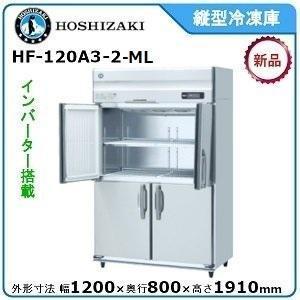 ホシザキ・星崎タテ型インバーター冷凍庫型式:HF-120A3-ML 送料:無料 (メーカーより直送)メーカー保証付