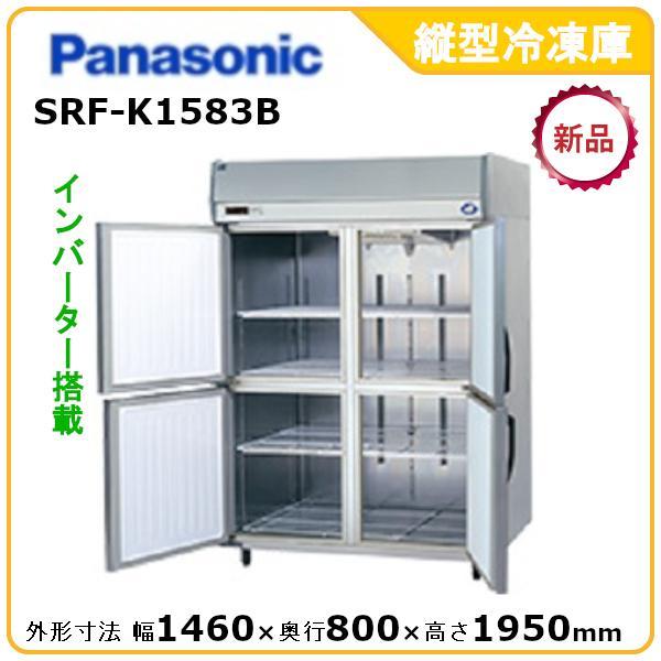 パナソニック(旧サンヨー)タテ型インバーター冷凍庫型式:SRF-K1583A 送料:無料(メーカーより直送):メーカー保証付 受注生産品