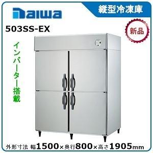 ダイワ・大和インバータ制御タテ型冷凍庫《エコ蔵くん》 型式:533SS-EC(旧523SS-EC) 送料:無料 (メーカーより直送):メーカー保証付