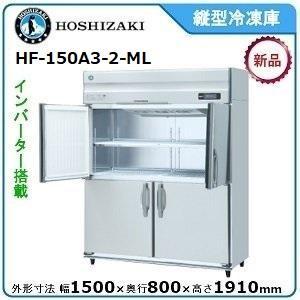 ホシザキ・星崎タテ型インバーター冷凍庫型式:HF-150A3-ML 送料:無料 (メーカーより直送)メーカー保証付