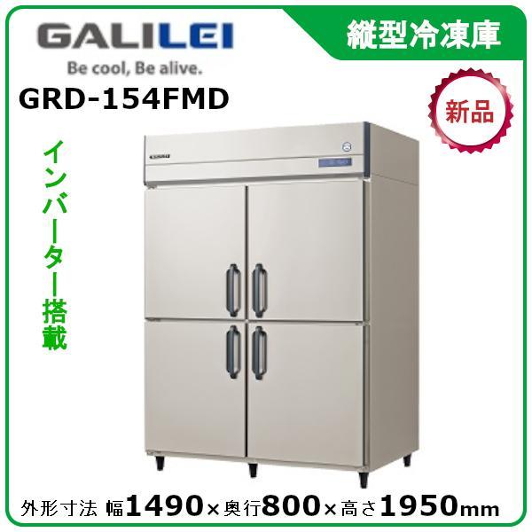 フクシマ・福島タテ型インバーター冷凍庫型式:ARD-154FMD 送料:無料 (メーカーより直送):メーカー保証付