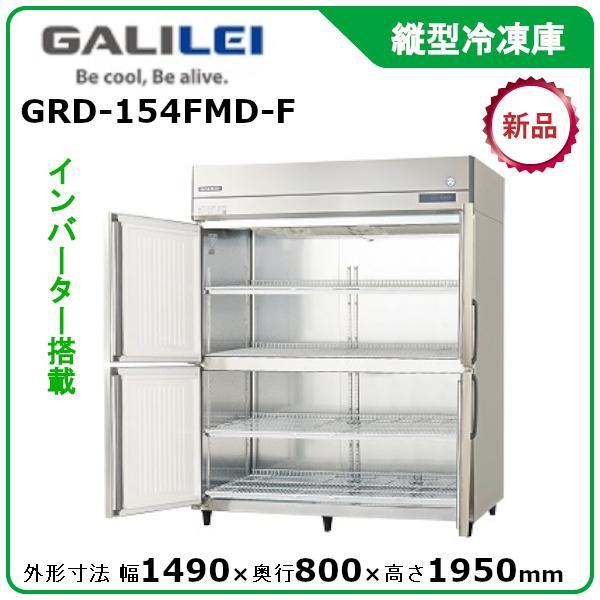 フクシマ・福島タテ型インバーター冷凍庫型式:ARD-154FMD-F 送料無料 (メーカーより直送):メーカー保証付