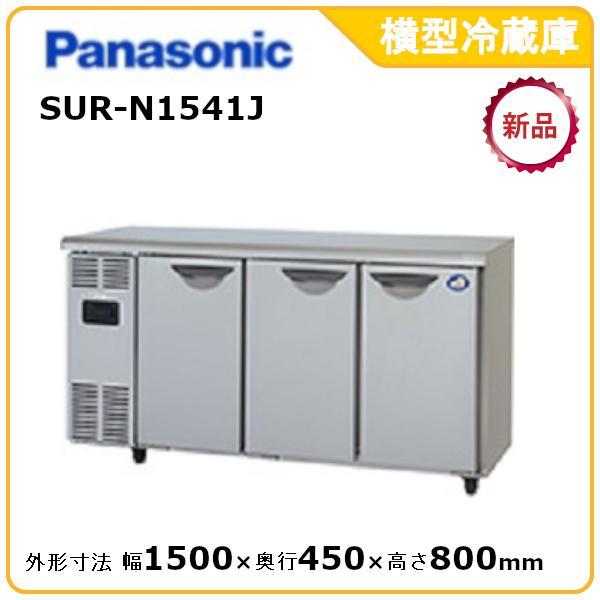 パナソニック(旧サンヨー)ヨコ型冷蔵庫型式:SUC-N1541J 送料:無料(メーカーより直送):メーカー保証付