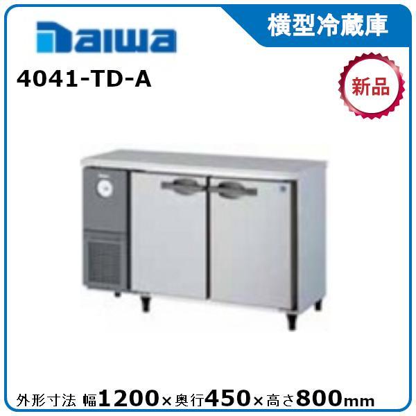 ダイワ・大和ヨコ型冷蔵庫 型式:4641TN 送料:無料 (メーカーより直送):メーカー保証付