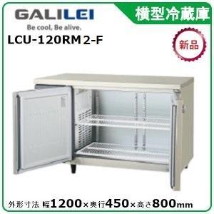 フクシマ・福島ヨコ型冷蔵庫型式:TMU-40RM2-F 送料:無料 (メーカーより直送):メーカー保証付